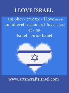 I LOVE ISRAEL in Hebrew. Let's say it together! www.artsncraftsisrael.com Please join our community on Facebook - https://www.facebook.com/artsncraftsisrael