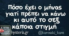 Greek Memes, Funny Greek, Greek Quotes, Me Quotes, Funny Quotes, Try Not To Laugh, True Words, Letter Board, Quotations