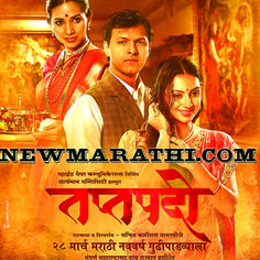 dusari goshta marathi full movie 2014