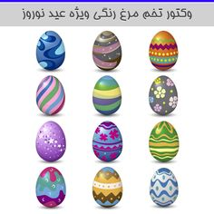 Haft Seen, Egg Vector, Quality Carpets, Persian Calligraphy, Animal Crafts For Kids, Computer Wallpaper, Easter Eggs, Kitchen Cabinets, Anime