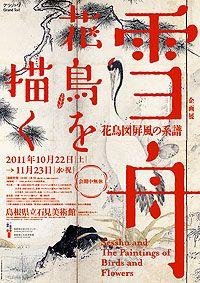 「雪舟 花鳥を描く」展ポスター