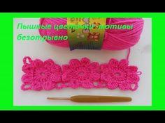 Пышные цветочки мотивами безотрывно.Crochet flowers motifs (узор #111)