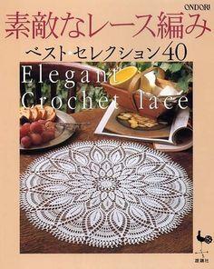 Irish Crochet Patterns, Crochet Doily Diagram, Doily Patterns, Crochet Chart, Filet Crochet, Knit Crochet, Crochet Books, Crochet Home, Thread Crochet
