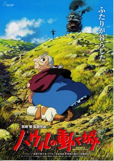 """Howl's Moving Castle"" (ハウルの動く城 Hauru no Ugoku Shiro) is a 2004 Japanese animated (anime) fantasy film written and directed by Hayao Miyazaki of Studio Ghibli and based on the novel of the same name. Hayao Miyazaki, Howl's Moving Castle, Howls Moving Castle Wallpaper, Film Anime, Anime Manga, Anime Art, Art Studio Ghibli, Studio Ghibli Movies, Film Animation Japonais"