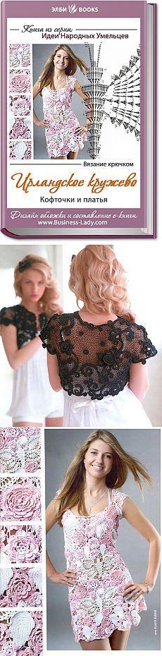 Irish lace.
