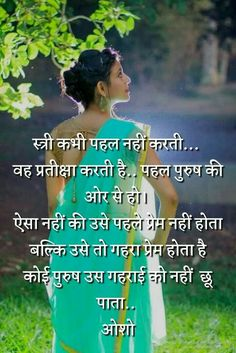 Osho Quotes Love, Love Quotes In Hindi, Love Life Quotes, Sad Quotes, Women Jokes, Love Thoughts, Zindagi Quotes, Instagram Highlight Icons, Love Notes