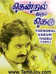 Thendral Varum Theru 1994 In 2020 Free Mp3 Music Download Mp3 Song Download Music Director