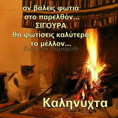 Greek Quotes, Good Night, Inspirational Quotes, Sayings, Paracord, Movie Posters, Facebook, Baby, Photos