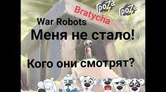 War Robots ШАЛЬНАЯ РЕКЛАМА в шальном взводе WR Bratycha