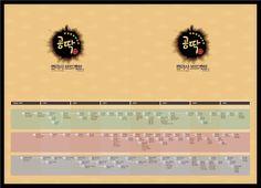 놀며 공부하는 한국사 보드게임 <공딱.: 한국사 보드 게임 '공딱'소개 : 연표