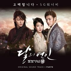 SG Wannabe - I Confess (고백합니다) | Moon Lovers: Scarlet Heart Ryeo OST Part 8