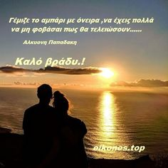 Greek Quotes, Celestial, Sunset, Night, Movie Posters, Outdoor, Outdoors, Film Poster, Sunsets