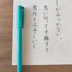 恋も仕事もお金も。人間関係だって。 空いたスペースに新しいご縁がやってくる。 #経験論 #肝に銘じている言葉 #書 #書道 #手書き #手書きツイート #手書きツイートしてる人と繋がりたい #美文字になりたい #硬筆 #硬筆書写 #いつものペン #calligraphy #japanesecalligraphy