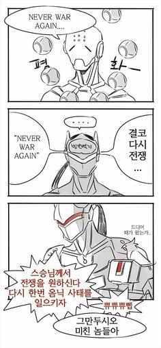 [오버워치 만화] 번역기 : 네이버 블로그 Overwatch Reaper, Overwatch Pin, Just For Fun, Troll, Jokes, Cartoon, Manga, Comics, Funny