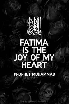 "followahlulbayt:  "" Fatima is the joy of my heart.""  — Prophet Muhammad (ص)"