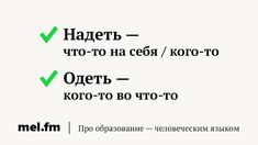 Russian Language Learning, Dictionary Words, Study Inspiration, Vocabulary Words, New Words, Literature, Advice, Writing, Education