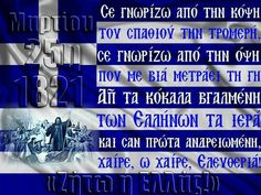 Greek Beauty, Name Day, My Ancestors, Names, Canning, Evil Eye, Holidays, History, Wallpaper
