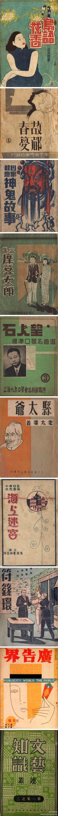 一组小说和杂志封面的老字形分享,带有设计感的字形给书籍的封面增添了许多趣味性。