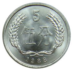 (B64) - China - 5 Fen 1988 - Staatswappen - UNC - KM# 3 #numismatics #coins #ebay #money #currency #sales #deals #store #shop #shopping