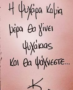 Funny Quotes, Life Quotes, Greek Quotes, Just In Case, Favorite Quotes, Wisdom, Motivation, Learning, Words