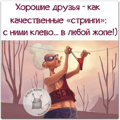 Правда Жизни | Юмор, Мотивация, Сарказм, Цитаты Russian Quotes, Funny Expressions, Good Thoughts, Man Humor, Motivation Inspiration, Sarcasm, Psychology, Verses, Laughter