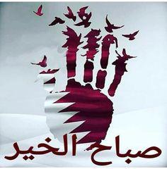 Qatar National Day, Qatar Flag, Qatar Doha, Fashion History, Art For Kids, Art Ideas, Moose Art, Sweet Home, Art For Toddlers