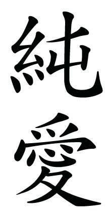 Chinese words and symbols in calligraphy format and pinyin pronunciation, English interpretations: love ardently, fond fervently, passionate love, deep attachment Japanese Symbol, Japanese Kanji, Japanese Words, Japanese Art, Baby Tattoos, Love Tattoos, Tatoos, Kanji Tattoo, Tatoo Designs