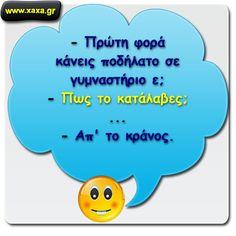 . Funny Photos, Lol, Laughter, Jokes, Greek, Sexy, Humor, Fanny Pics, Chistes