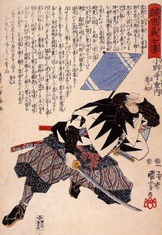 In this print the Ronin Onodera Junai Hidetomo is seen looking to the distance with a pennant on his back. The writing recounts that Hidetomo was over sixty but brave and a good warrior. He was also a scholar and as the time of the conflict drew near he wrote this poem: As one grows […]