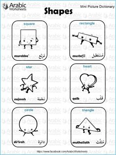 dictionary english to arabic words