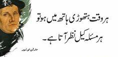 Deep Poetry Quotes In Urdu, Best Quotes In Urdu, Urdu Quotes, Wisdom Quotes, Islamic Quotes, Great Quotes, Quotations, Life Quotes, Inspirational Quotes