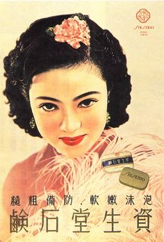 Shiseido, 1941. - color palette - font - could be used for Character Cards