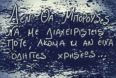 Greek quotes Favorite Quotes, Best Quotes, Funny Quotes, Life Quotes, My Emotions, Feelings, Like A Sir, Mind Games, Greek Quotes