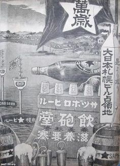 ビール(明治37年)▷サッポロビールの祝勝広告 | ジャパンアーカイブズ - Japan Archives Retro Ads, Vintage Ads, Vintage Photos, Meiji Restoration, Old Ads, Japan Art, Wwii, Advertising, Posters