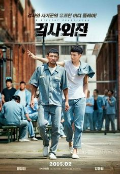 [Movie] A Violent Prosecutor (검사외전)