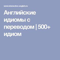 Английские идиомы с переводом | 500+ идиом