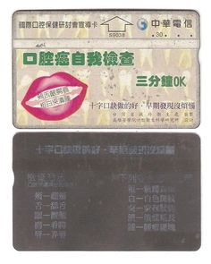 Private card number S9038. 10,000 issued in 1999. 30 units. Control number 906G.