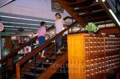 ภาพห้องสมุดสตางค์ มงคลสุข เมื่อวันวาน