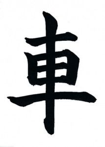 """I think, this Kanji looks like the word it represents. """"Kuruma"""" meaning """"car"""". I see the axis quite clearly."""