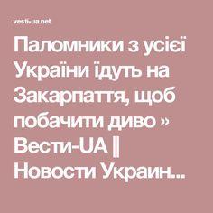 Паломники з усієї України їдуть на Закарпаття, щоб побачити диво » Вести-UA || Новости Украины | Новини України