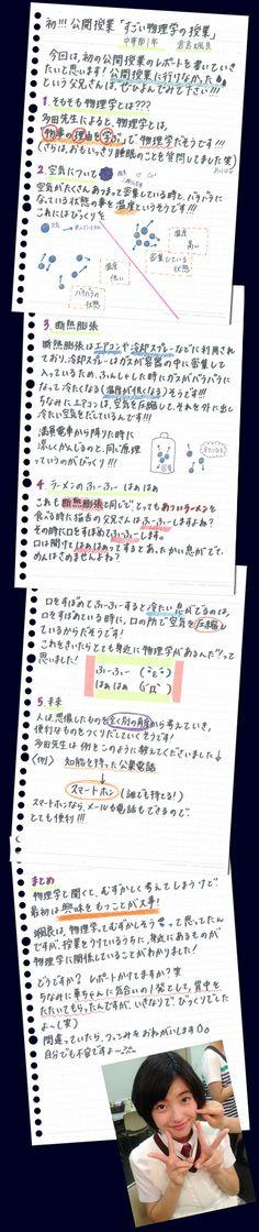 倉島颯良 さくら学院日誌 kurashima sara