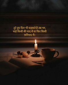 Gulzar Quotes, Zindagi Quotes, Heart Touching Shayari, Reality Quotes, Love Quotes, My Life, Poems, Dil Se, Feelings