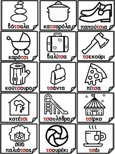 Greek Writing, Learn Greek, Greek Language, Greek Alphabet, Greek Words, Speech Therapy Activities, Kids Education, Grammar, Letters