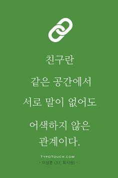 타이포터치 - 당신이 만드는 명언, 아포리즘 | 공감 Wise Quotes, Famous Quotes, Language Quotes, Korean Quotes, Korean Language, Self Esteem, Cool Words, Quotations, I Am Awesome
