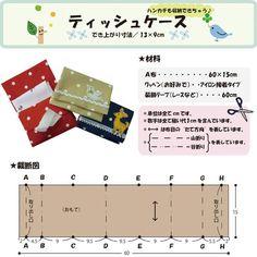 ティシュケースのレシピです。画像をクリックするとジャガーミシンでレシピがダウンロードできます。 Paper Case, Diy And Crafts, Arts And Crafts, Japan Crafts, Pouch Tutorial, Tissue Box Covers, Pouch Bag, Fabric Scraps, Sewing Projects
