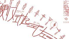 shun_yonemura bianganSFS GIFanime Calligraphy, Graphic Design, Math, Lettering, Math Resources, Calligraphy Art, Visual Communication, Hand Drawn Typography, Letter Writing