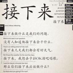 jiē xià lái - 接下来 - HSK0