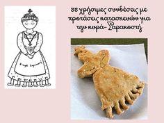 δραστηριότητες για το νηπιαγωγείο εκπαιδευτικό υλικό για το νηπιαγωγείο Greek Easter, Crafts For Kids, Teddy Bear, Toys, Blog, Greece, Education, Recipes, Kids
