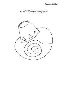Ζωγραφίζουμε ειδώλια ,σκεύη και αγγεία του αρχαίου Κυκλαδικού πολιτισμού Symbols, Letters, Icons, Letter, Fonts, Glyphs, Calligraphy