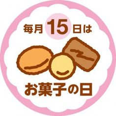 【NEWS】2016年4月より、毎月15日に「お菓子の日」キャンペーンを実施 【銀座コージーコーナー】